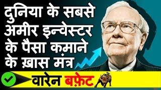 Download Warren Buffet Biography in Hindi | Warren Buffet Success Story | सबसे अमीर इन्वेस्टर की कहानी ! Video