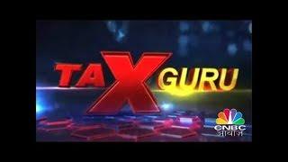 Download टैक्स की हर मुशिकल का हल | Tax Guru | May 25 , 2019 Video