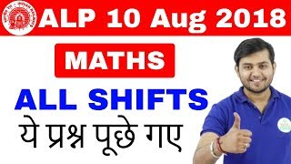 Download RRB ALP (10 Aug 2018, All Shifts) Maths Questions || Exam Analysis & Asked Questions || Day 2 Video