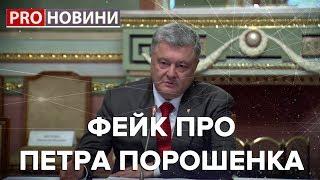 Download Фейк про Порошенка в російських ЗМІ, Pro новини, 14 грудня 2018 Video