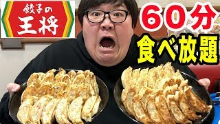 Download 【大食い】餃子の王将食べ放題で餃子100個食べられるのか⁈ Video