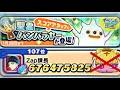 Download Yo kai watch Puni Puni // Santa Bambaraya Score Attack [ 670 Milion ; 聖霊バンバラヤー] Video