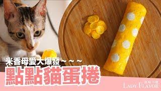 Download 點點貓蛋捲,米香母愛大爆發!【好味貓廚房】EP110 Video