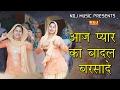 Download देहाती छोरी का देहाती डांस । आज प्यार का बादल बरसादे । Live Stage Dance 2017   Haryanvi song   NDJ Video