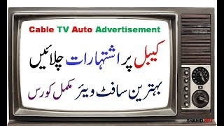 Download Local Cable TV All Software Full Course Hindi/Urdu Video