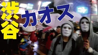 Download 2017年土曜日・渋谷ハロウィーンの様子。カオスすぎた・・・センター街歩行困難・・・ Video