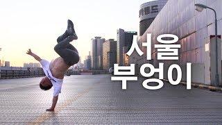 Download BBOY POCKET in Yongsan ″Electronics Market″ Seoul | Silverback Bboy Events x YAK FILMS Video