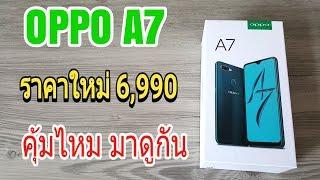 Download รีวิว OPPO A7 ราคาใหม่เหลือ 6990 บาท คุ้มไหมมาดูกัน Video