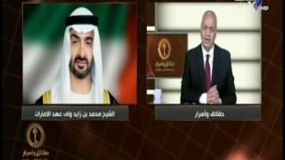 Download حقائق وأسرار - مصطفى بكري يهنئ الإمارات بعيدها الوطني الـ 46 Video