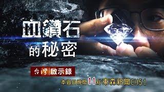 Download 台灣啟示錄 全集20180121 瞞天過海的秘密 2億珠寶不翼而飛/寶石獵人深入險地 揭開血鑽石的秘密 Video