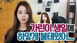 Download 김이브님♥가린이 생일날... 하얗게 불태웠어... Video
