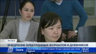 Download Почти 1,5 млн казахстанских школьников завели себе электронные дневники Video