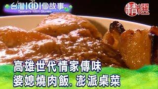 Download 【台灣1001個故事 精選】高雄世代情家傳味 婆媳燒肉飯.澎派桌菜 Video