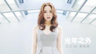 Download G.E.M.【光年之外 LIGHT YEARS AWAY 】MV (電影《太空潛航者 Passengers》中文主題曲) [HD] 鄧紫棋 Video