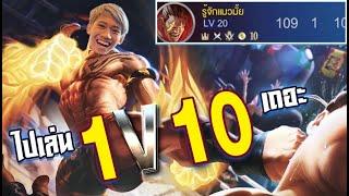 Download RoV : กิตงายเปิดโหมดโปรใน 10v10 ฆ่าไป 100+ !! Video