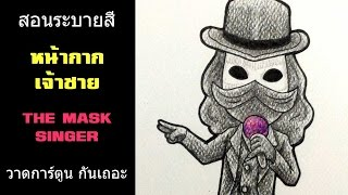 Download สอนวาดการ์ตูน หน้ากากเจ้าชาย THE MASK SINGER หน้ากากนักร้อง วาดการ์ตูน กันเถอะ EP02 ระบายสี Video