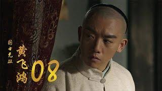 Download 國士無雙黃飛鴻 | Huang Fei Hong 08(鄭愷、郭碧婷、鐘楚曦等主演) Video