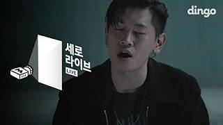 Download 크러쉬 - 우아해 (Woo Ah) [세로라이브] CRUSH - Woo Ah Video
