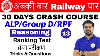 Download 10:00 AM - Railway Crash Course   Reasoning by Hitesh Sir   Day #13   Ranking Test Video