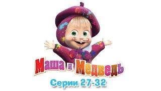 Download Маша и Медведь - Все серии подряд (27-32 серии) Video