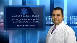 Download أسباب الآلام فى فتحة الشرج - دكتور محمود فرغلى Video