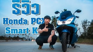 Download iNewch. - รีวิว New Honda PCX Smart Key Debut in Thailand [Ep.60] Video