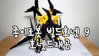 Download [페빌]빌드호넷 9호기 호넷드래곤[종이로봇 origami robot, paper build,페이퍼빌드] Video