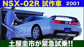 Download NA2 NSXタイプR 開発車両を土屋圭市が緊急試乗!!【Best MOTORing】2001 Video