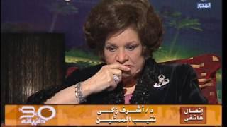 Download اشرف زكى رفضت اشاهد نهاية ماما نونة #90دقيقة Video