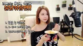 Download 김이브님♥생존본능 자극하는 불닭볶음면 먹방 Video