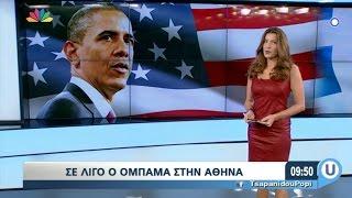 Download Live U - 15.11.2016 - μέρος 1ο - O Obama στην Αθήνα Video
