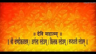 Download Devi Kavacham - Argala - Stotram - Kilak Stotram - Saptshati Stotram with Sanskrit lyrics Video