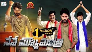 Download Nene Mukyamantri Full Movie - 2019 Latest Telugu Movies - Vaayu Thanai ,Shaheen Video