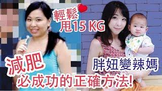 Download 減重15KG的方法是... 健康、不反彈 - 成功瘦身過程全分享 [輕鬆減肥] Video
