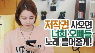 Download 김이브님♥저작권을 지켜야 오빠들이 행복해져! Video