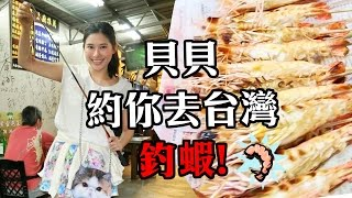 Download 貝貝約你去台灣釣蝦 Video