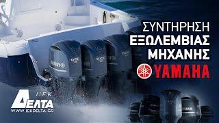 Download Συντήρηση Εξωλέμβιου Κινητήρα Yamaha | ΙΕΚ ΔΕΛΤΑ Video