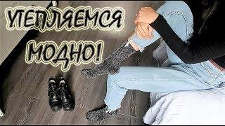 Download СТИЛЬНО и ТЕПЛО Video