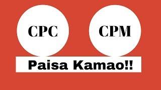 Download CPM Ad Network Se Paisa Kaise Kamaye?   Bloggers Video