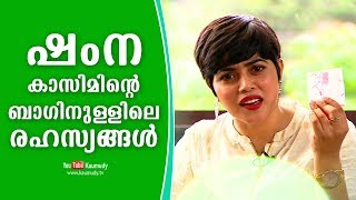 Download Shamna Kasim Handbag Secret Revealed | What's In Your Bag | Kaumudy TV Video