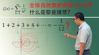 Download 1+2+3+4+...=-1/12?李永乐老师讲黎曼猜想(1) Video
