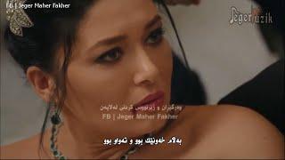 Download کوژرانی گولسەران لەدرامای پارچەپارچەبوون بەکوردی ببینە - Dramai ParchaParchaBun Video