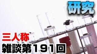 Download 三人称雑談放送【第191回】 Video