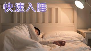 Download 如何快速入睡 Video