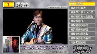 Download 野口五郎 / GOROes by my self 1 Video