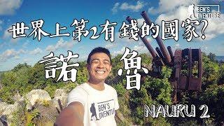 Download 世界上第二有錢的國家-諾魯?! Second richest country in the world-Nauru?! Video
