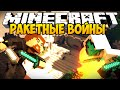 Download Minecraft Ракетные войны - Missile Wars Mini Game Video