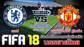 Download FIFA 18 (เชลซี vs แมนเชสเตอร์ ยูไนเต็ด) บิ๊กแมตช์พรีเมียร์ลีกอังกฤษ ให้เสียงภาษาไทย โดย เป้ยนาเวง Video