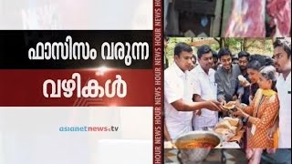 Download Beef Fest Celebrated in Kerala college |Asianet News Hour 9th Oct 2015 Video