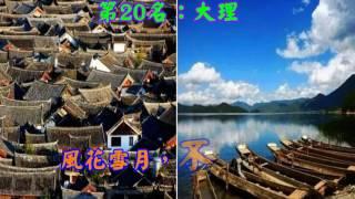 Download 中國最美的40個地方 第一名竟然不是九寨溝 Video